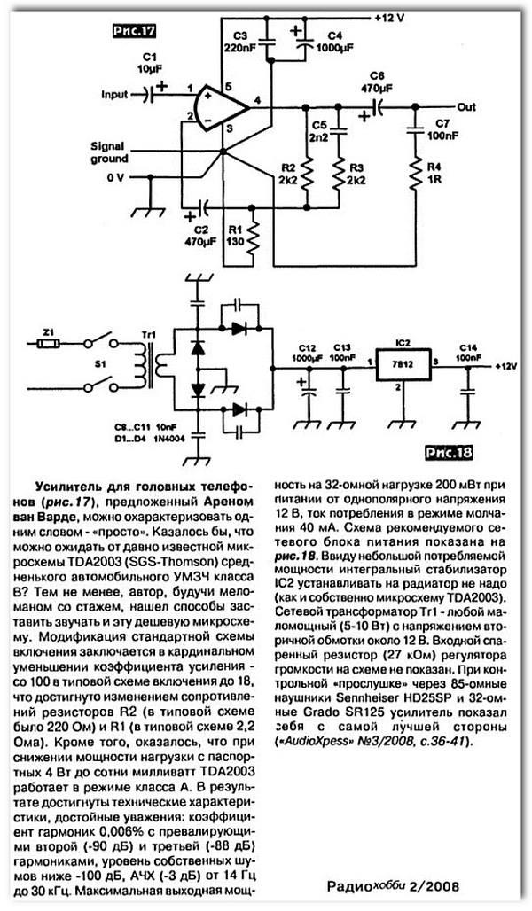 Схема высококачественного усилителя для наушников на микросхеме