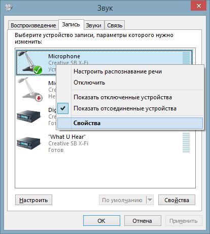 Свойства микрофона в Windows 7, Windows 8