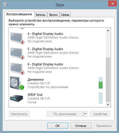 Уровень сигнала на динамики в Windows 7, Windows 8