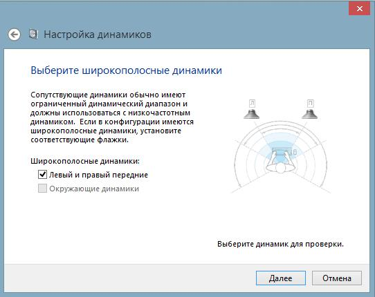 Меню широкополосные динамики в настройке звука Windows 7, Windows 8