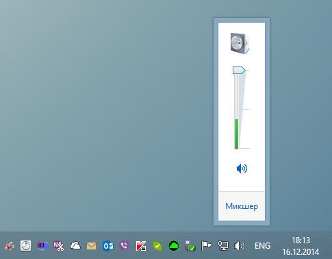 Уровень громкости звука в Windows 7, Windows 8