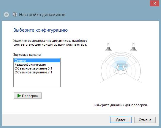 Выбираем стерео режим для наушников в Windows 7, Windows 8