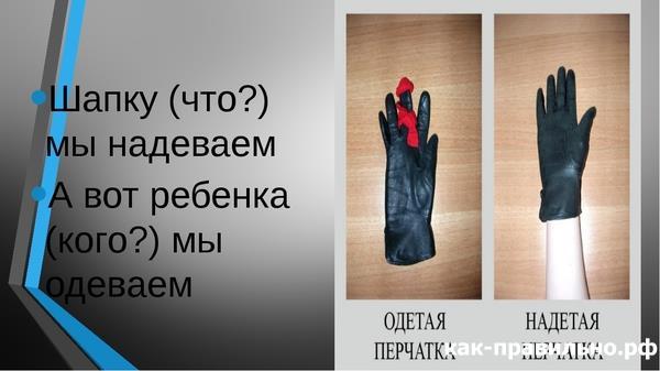 Перчатки нам помогут
