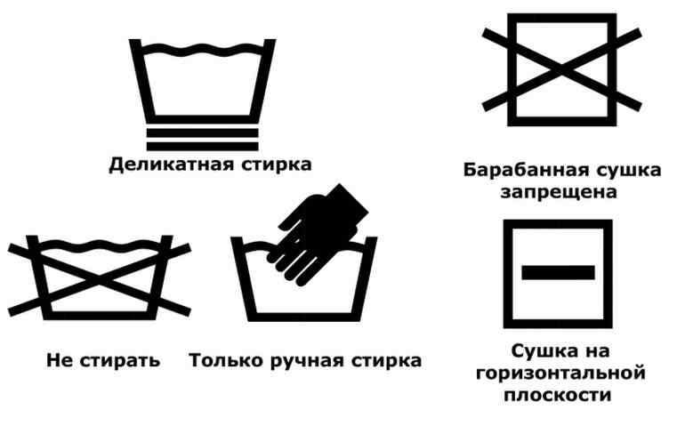 Правила стирки
