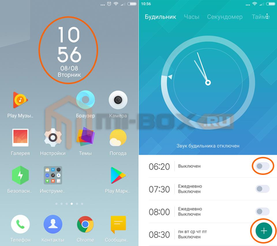 Как включить будильник на Xiaomi
