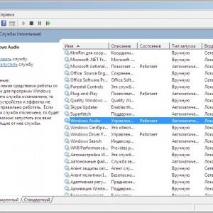 меню службы Windows Audio