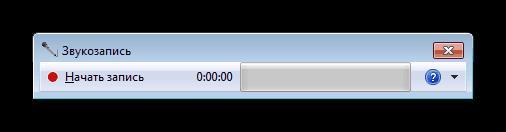 Звукозапись Windows 7