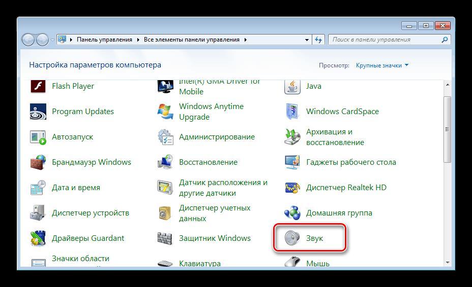 Настройка звука Windows 7
