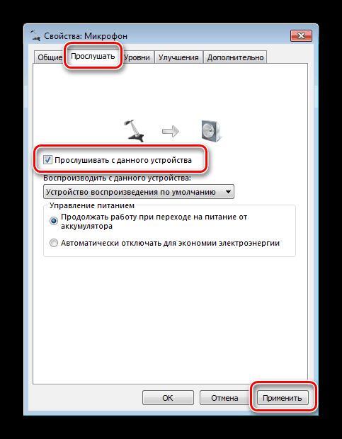Прослушивание микрофона Windows 7