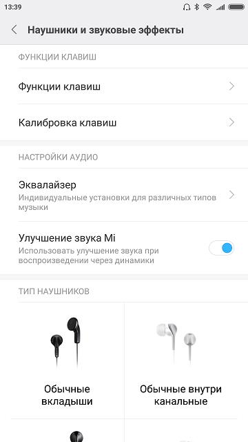 Эквалайзер в телефоне Xiaomi на Android