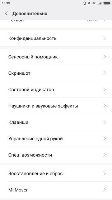 Наушники и звуковые эффекты в телефоне Xiaomi на Android