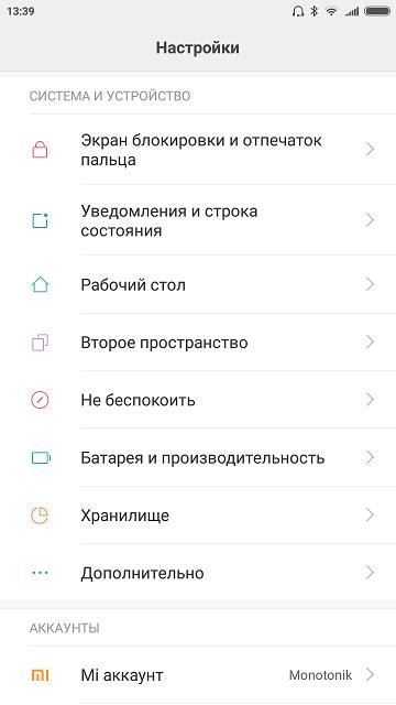 Настройки телефона на Android