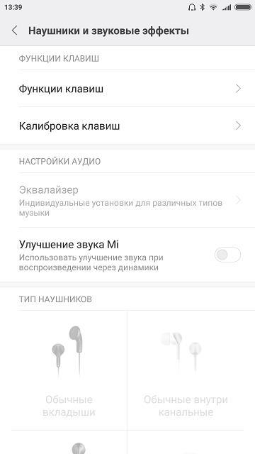 Раздел улучшение звука Mi в телефоне Xiaomi на Android