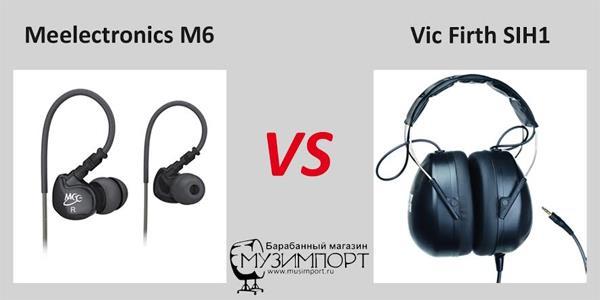 наушники MEElectronics в сравнении с Vic Firth SIH1