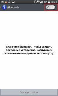 Включаем Bluetooth