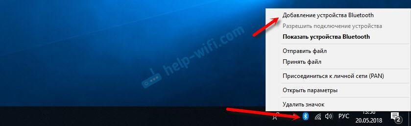 Добавление устройства Bluetooth на компьютере