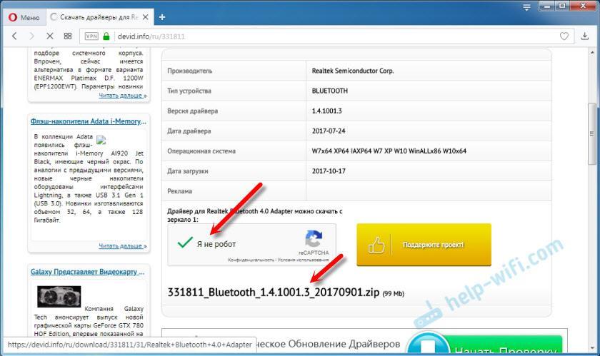 Программа на Bluetooth для компьютера