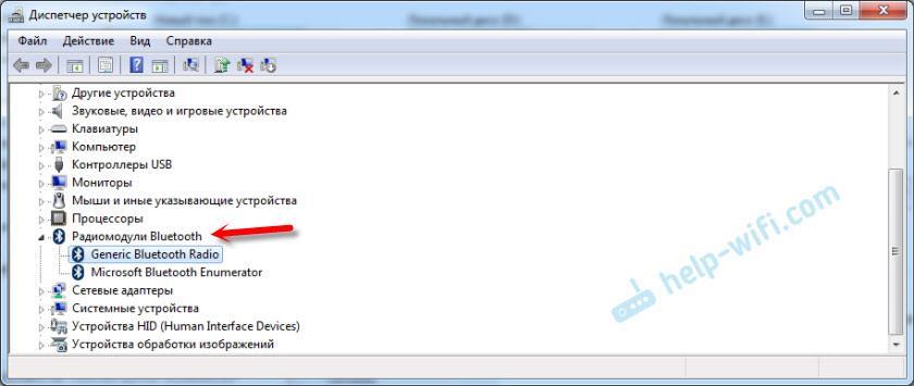 Радиомодули Bluetooth в диспетчере устройств Windows 7