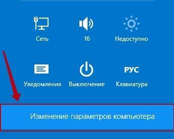 ак включить bluetooth +на ноутбуке windows 8.1