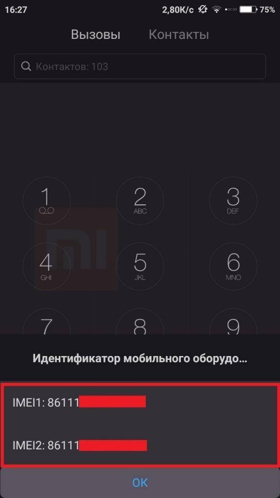 Цифры IMEI