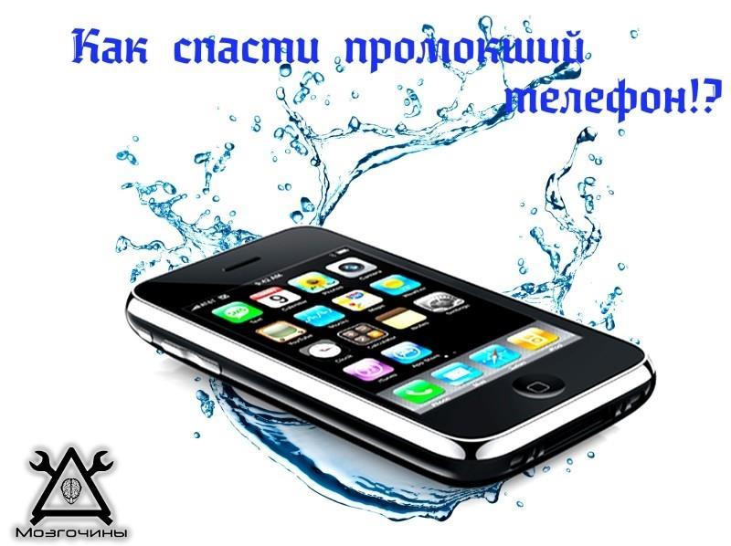 что делать, если промок теелфон. Спасти мобилку своими руками