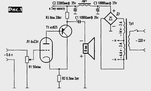 схема гибридного усилителя мощности