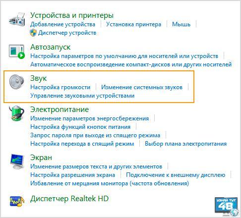 Как проверить микрофон средствами Windows