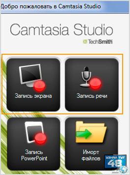 Как проверить микрофон в Camtasia Studio