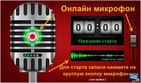 Онлайн сервис для проверки микрофона