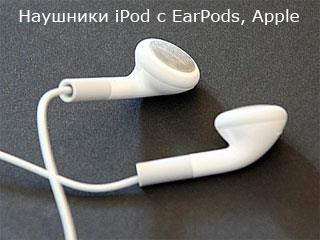 Naushniki-.iPod-EarPods,Applejpg
