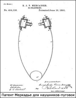 Patent-Merkadie