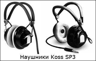 Naushniki-Koss.