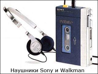 Naushniki-Sony-i-Walkman