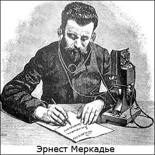 Ernest-Merkadie