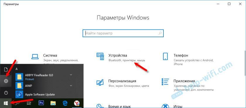 Подготовка ноутбука к подключению Bluetooth колонки