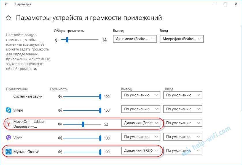 Разделение звука в Windows 10 на встроенные динамики и Bluetooth акустику