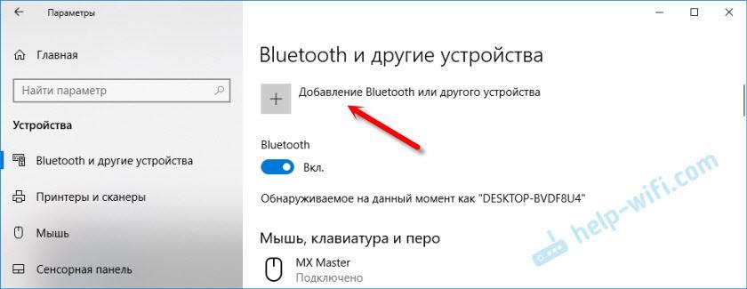 Подключение Bluetooth динамиков в Windows 10
