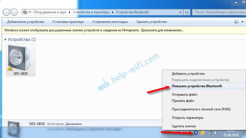 Не подключается Bluetooth к компьютеру на Windows 7