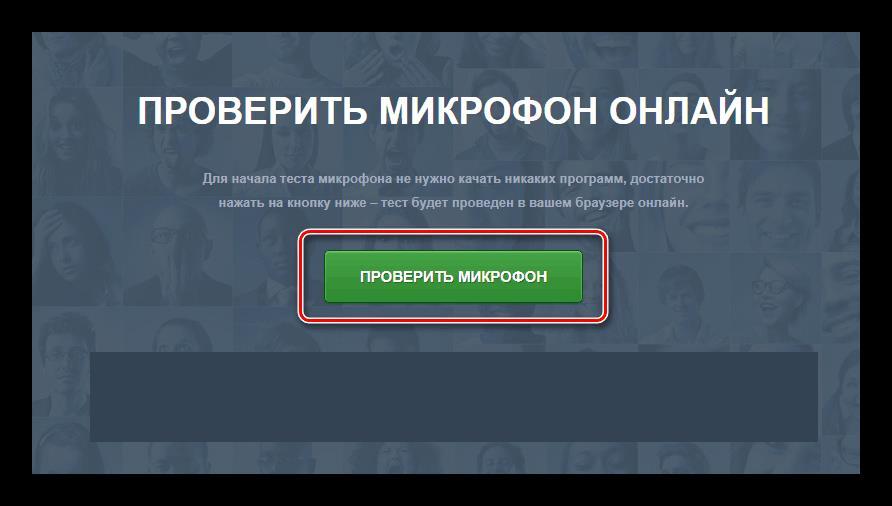 Проверка микрофона WebCamMic Test
