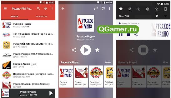 Прослушивание радио на Андроид без интернета