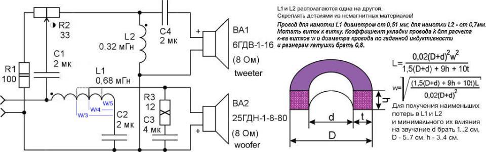 Электрическая схема разделительных фильтров АС S-30B и указания к ней для намотки катушек
