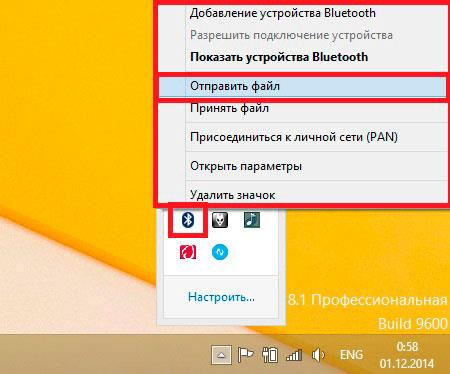 Отправка файла по Bluetooth в Windows 8