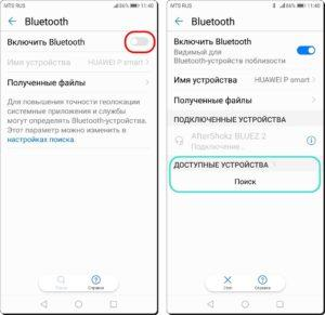 Настройки Блютуз смартфона - 2 экрана: как включить Блютуз и режим поиска Блютуз устройств для сопряжения